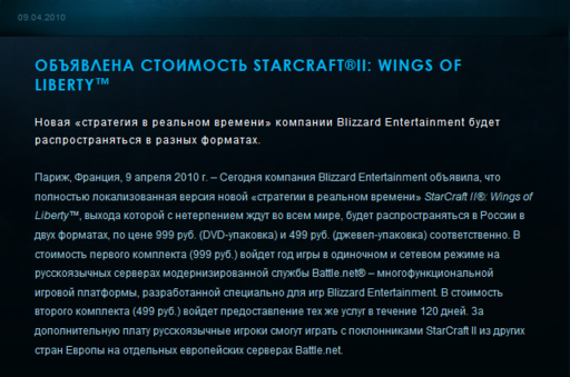 StarCraft II: Wings of Liberty - Коллекционного издания в России не планируется