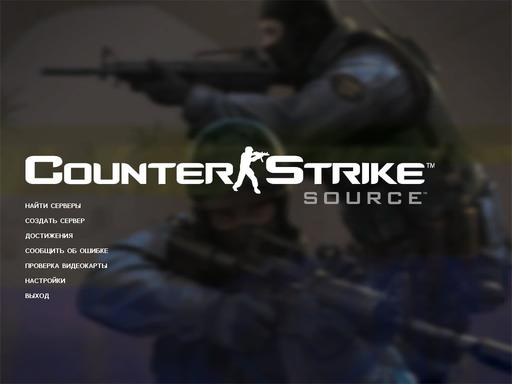 Counter-Strike: Source - Limited бета обновление Counter-Strike: Source (11/05/2010)