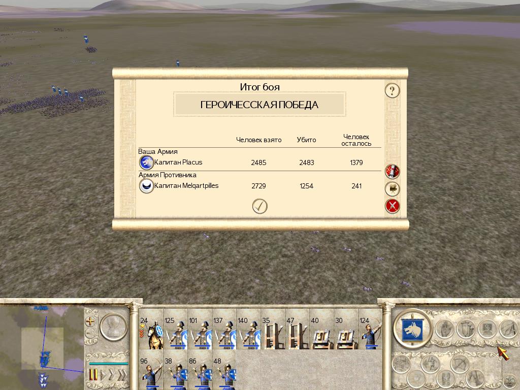 Rome total war как сделать широкий экран