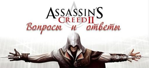 Assassin's Creed II - Вопросы по игре Assassin's Creed 2