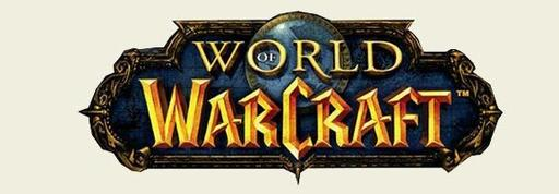 World of Warcraft - Красоты WoW