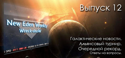 Выпуск №12 New Eden Weekly подкаст об EVE Online