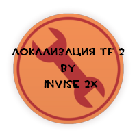 Локализация TF 2 by InVise 2x v1.6.1