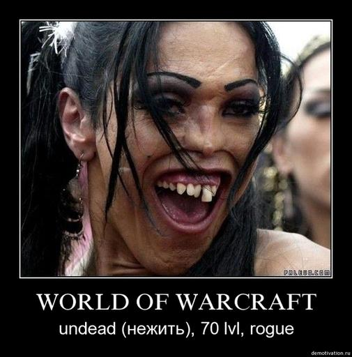 World of Warcraft - Демотиваторы WoW
