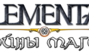 Elemental_logo-rus_temp