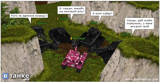 Статусы про игру танки онлайн обучение