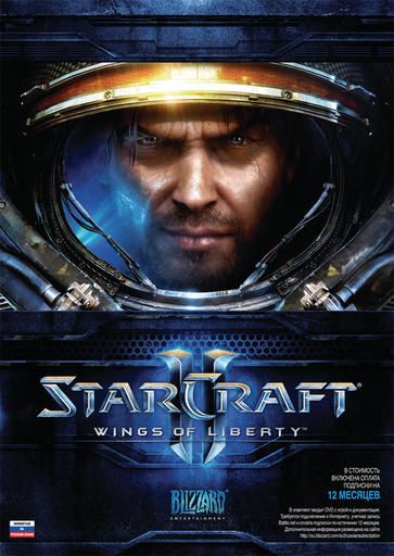 StarCraft II: Wings of Liberty - Найдите десять отличий