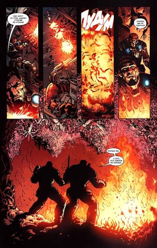 Gears of War 2 - Шестерни войны: Дыра (Gears of War: Hollow) Комикс (4-6 выпуски)