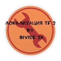 Локализация TF 2 by InVise 2x v2.0.0 (a,b)
