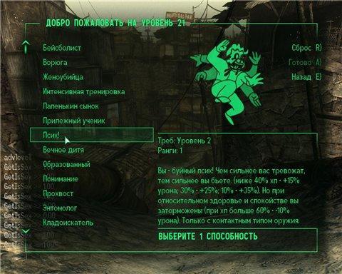 моды для Fallout 3 скачать - фото 9