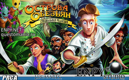 Релиз перевода The Secret of Monkey Island: Special Edition