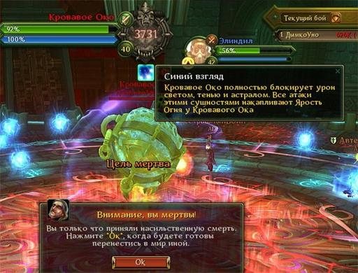 Аллоды Онлайн - Кровавое Око, седьмой босс Города Демонов. Гайд.