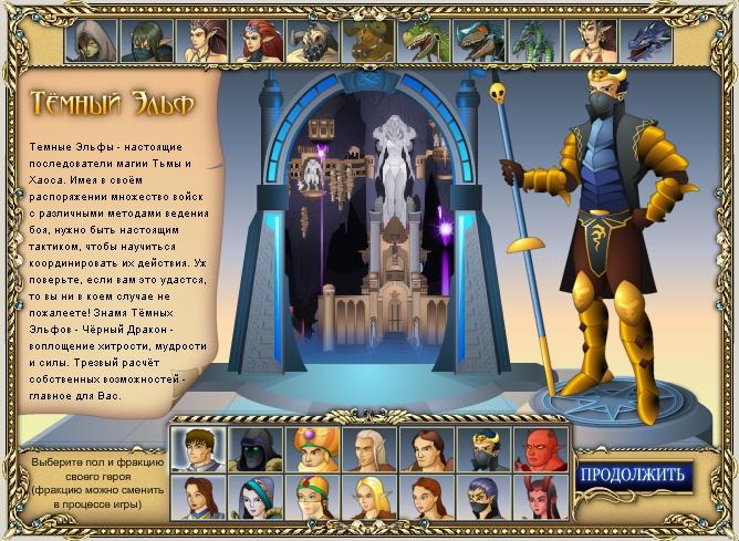 Играть эльфов героях 5