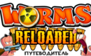 Worms_reloaded_logo