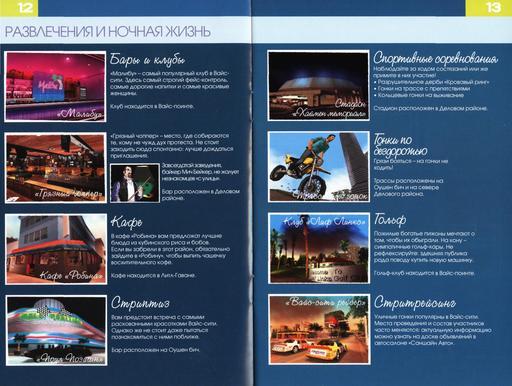 Grand Theft Auto: Vice City - Grand Theft Auto: Vice City.Обзор Dvd-Box'a от 1С