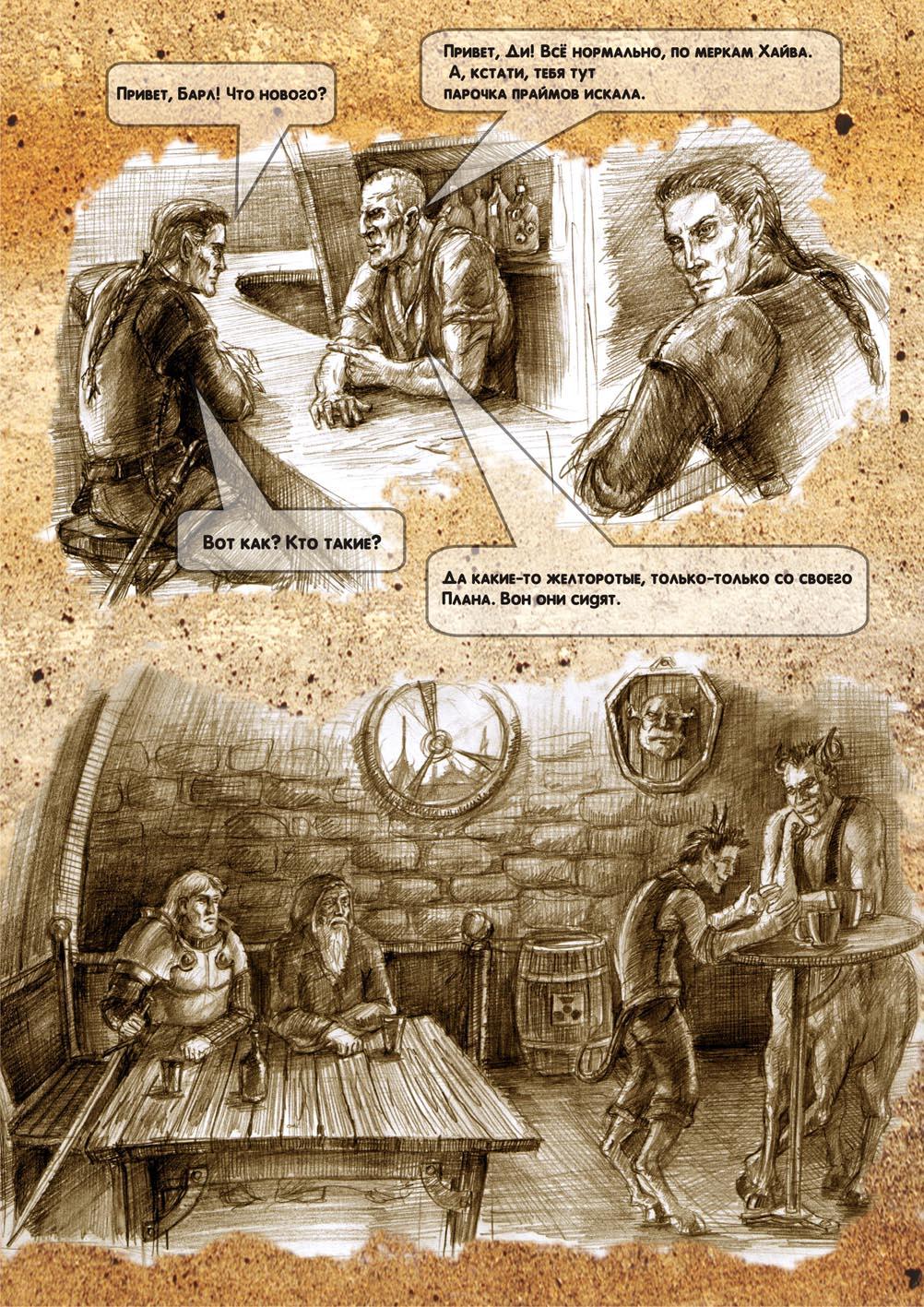 "Комикс по P:T - ""Посторонним вход воспрещен"" — Planescape: Torment ..."