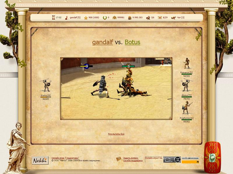 gladiatori-onlayn-igra