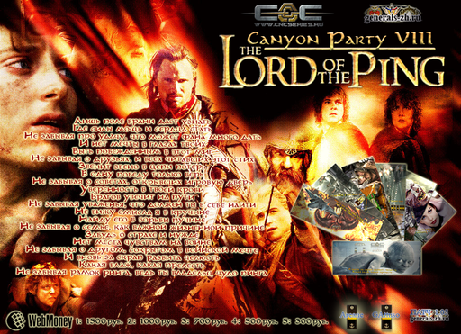 Command & Conquer: Generals Zero Hour - Таинственный Canyon Party VIII: The Lord of the Ping