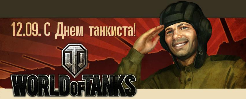 den-tankista-otkritki-pozdravleniya