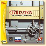 Civilization III - Civilization III: Полное собрание - Ушла на золото