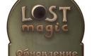 Lost_mag_forsergy3
