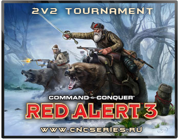 Command & Conquer: Red Alert 3 - Турнир по Red Alert 3