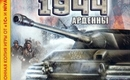 Ardenny-1944-1944-battle-of-the-bulge-2005rus1c-1