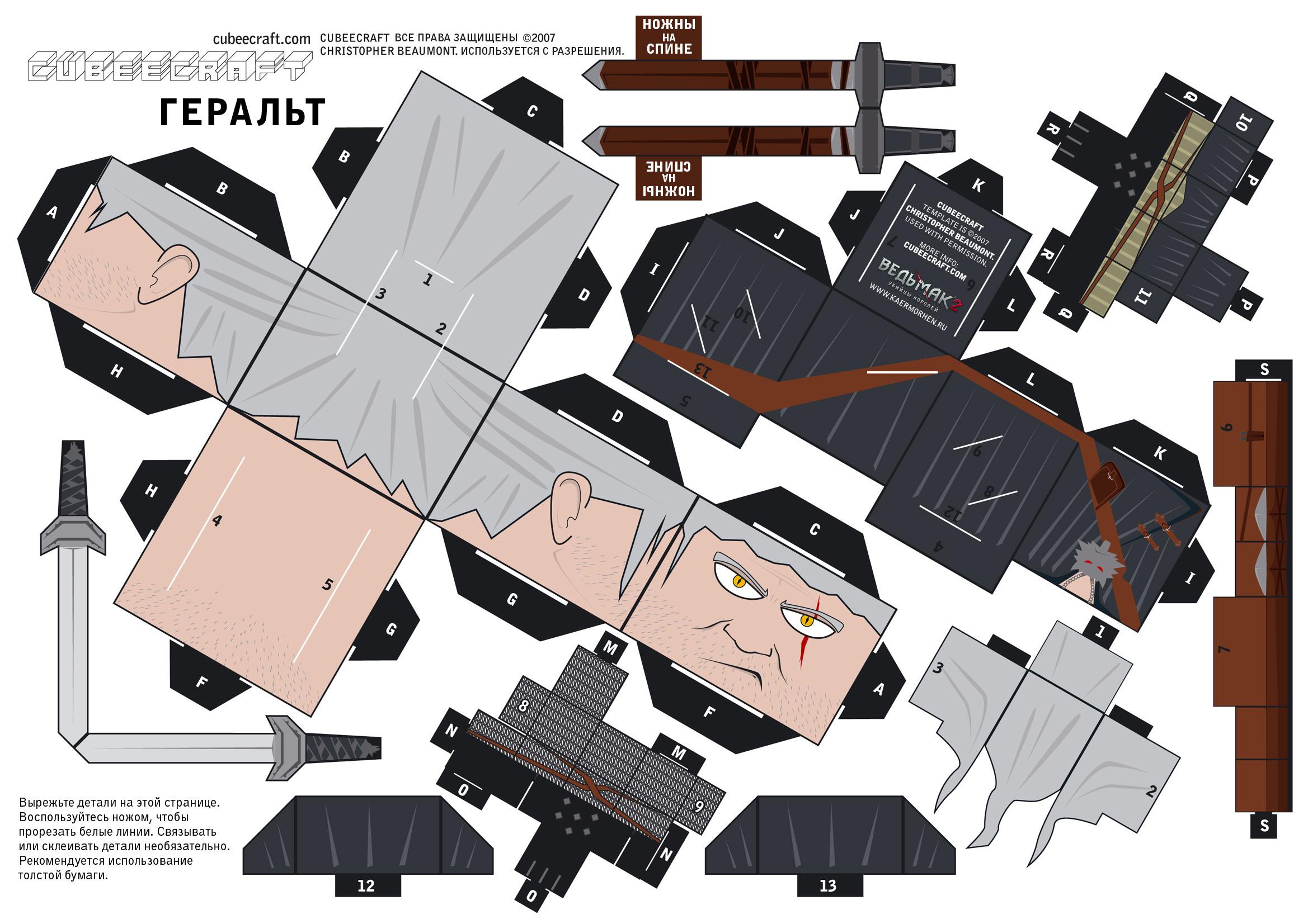 Бумажное ремесло - Геральт, палач и заключённый - Ведьмак 2: Убийцы королей - Игры - Gamer.ru: социальная сеть для геймеров