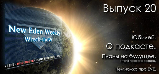 EVE Online - Выпуск №20 New Eden Weekly подкаст об EVE Online