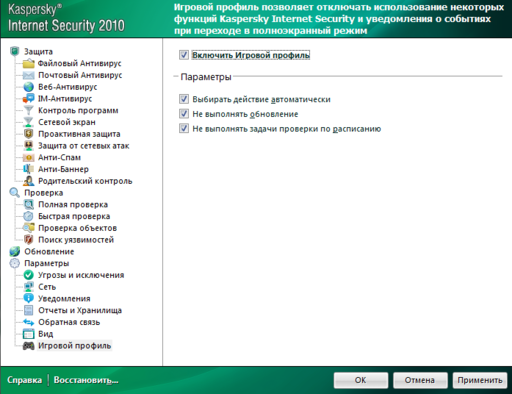 Kaspersky Internet Security: играть – вирусам не помогать!