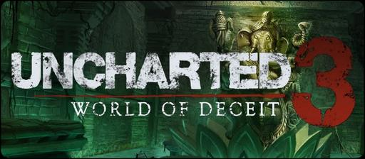 Uncharted 3: World of Deceit