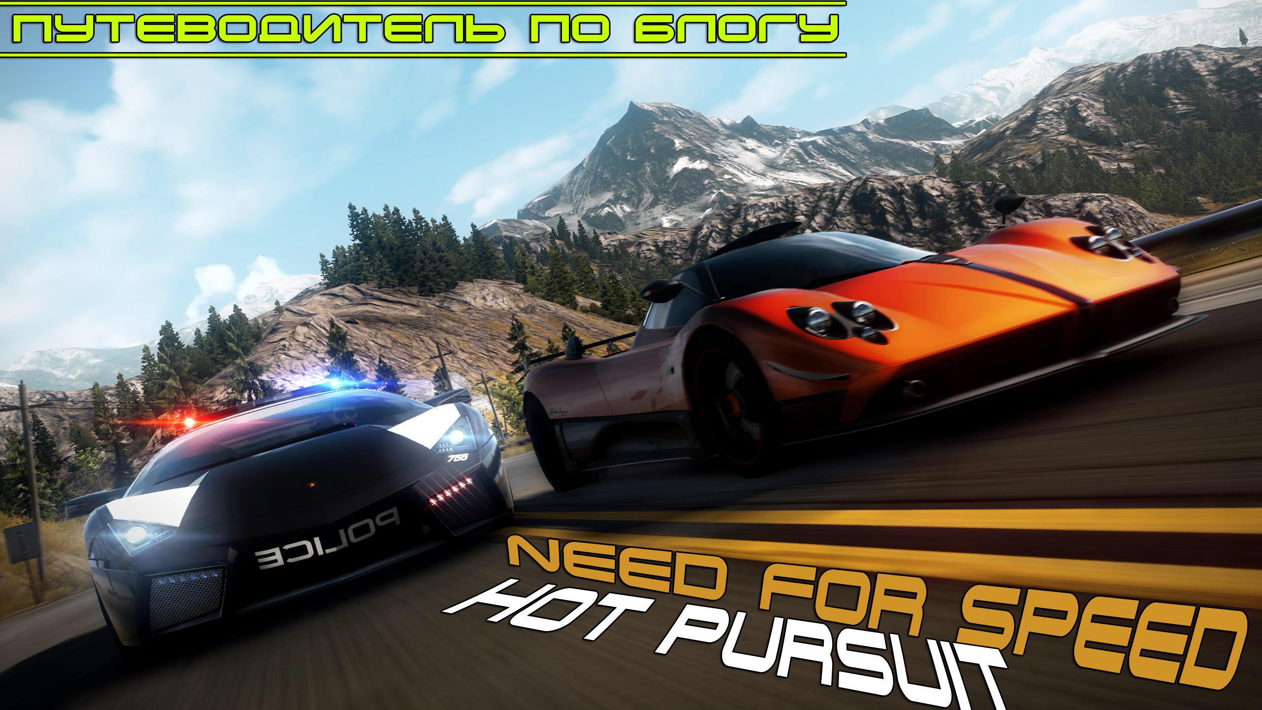 Обои hp, hot pursuit, Need for speed hot pursuit. Игры foto 18