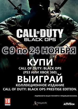 Call of Duty: Black Ops - Купи игру «Call of Duty: Black Ops» – выиграй издание Prestige Edition