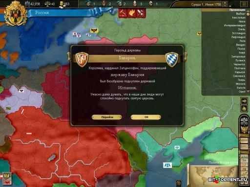 Европа 3 - Увеличиваем быстродействие в игре