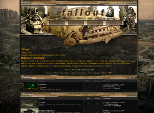"Fallout 3 - FRPG ""Wasteland"" по миру Fallout 3"