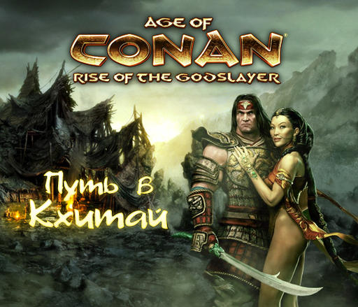 Age of Conan: Hyborian Adventures - Путь в Кхитай