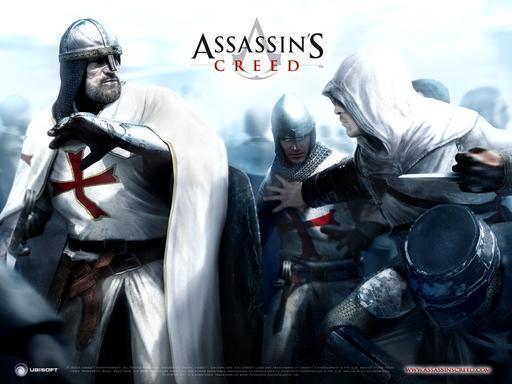 Assassin's Creed - Вырезанный контент оригинальной Assassin's Creed может быть использован в будущем