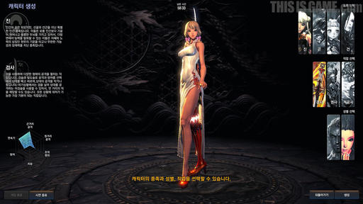 Blade & Soul - The Blade Master!