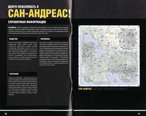 Grand Theft Auto: San Andreas - Обзор DVD-Box'a GTA: SA от 1С
