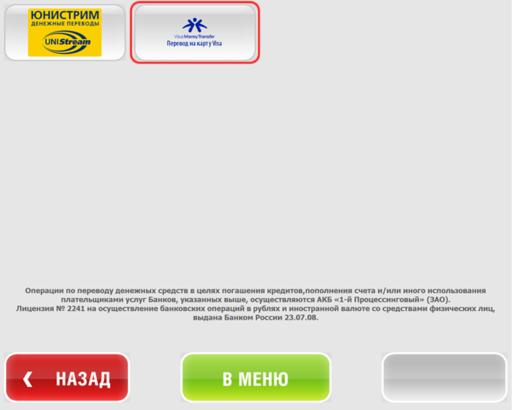Оплата услуг ЖКХ без комиссии через интернет по карте ...