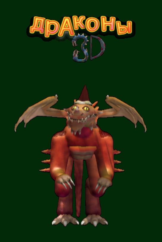 Spore - Драконы 3D (новогоднее...