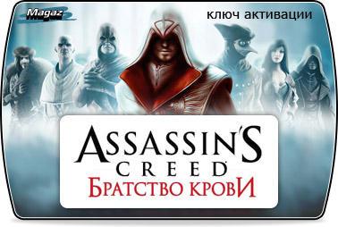 Скажите пожалуйста ключ диска от игры assassin,s creed. Можно скачать