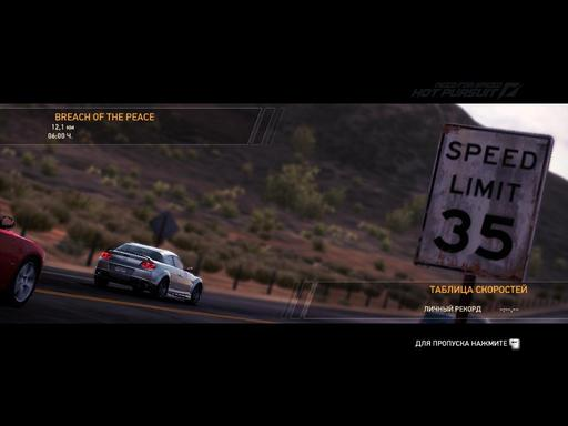 Need for Speed: Hot Pursuit - Мнение о Hot Pursuit + Скриншоты