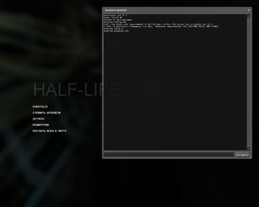 Half-Life 2 - Кайф-Лайф 2