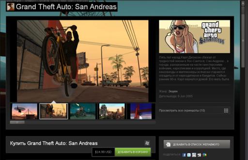 Grand Theft Auto: San Andreas - Весёлого Рождества всем или СУПЕРGABEN всех спасёт!!
