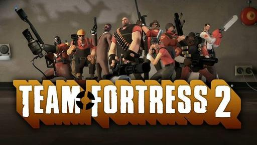 Бета Team fortress 2