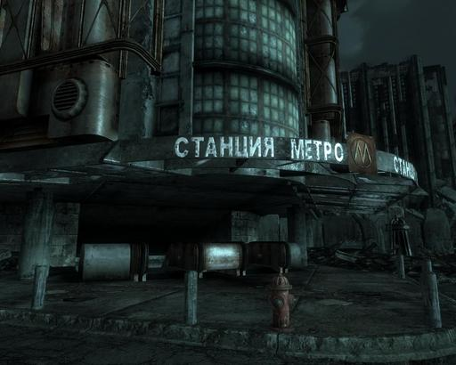 Fallout 3 - Локализация текстур Fallout 3: Game of the Year Edition