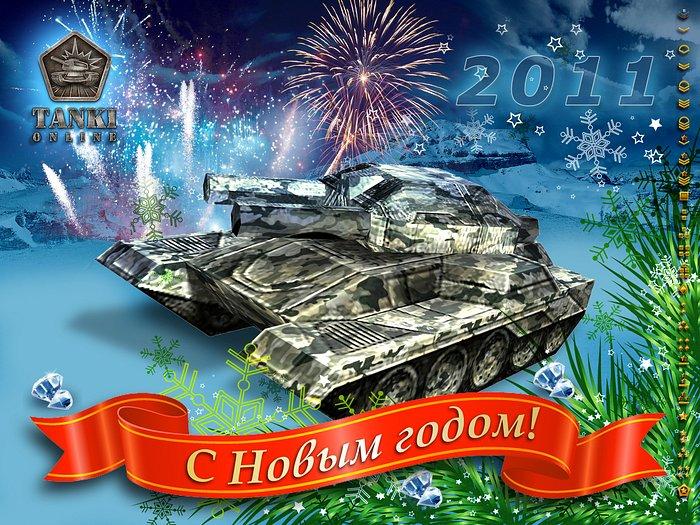 Новогодняя открытка танков онлайн