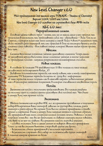 S.T.A.L.K.E.R.: Shadow of Chernobyl - New Level Changer v.6.0