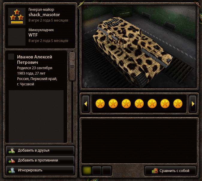 Второй версии танков танки онлайн 2 0